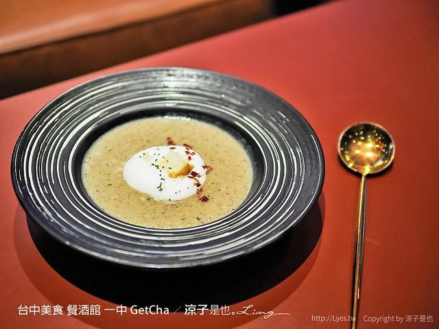 台中美食 餐酒館 一中 GetCha 10