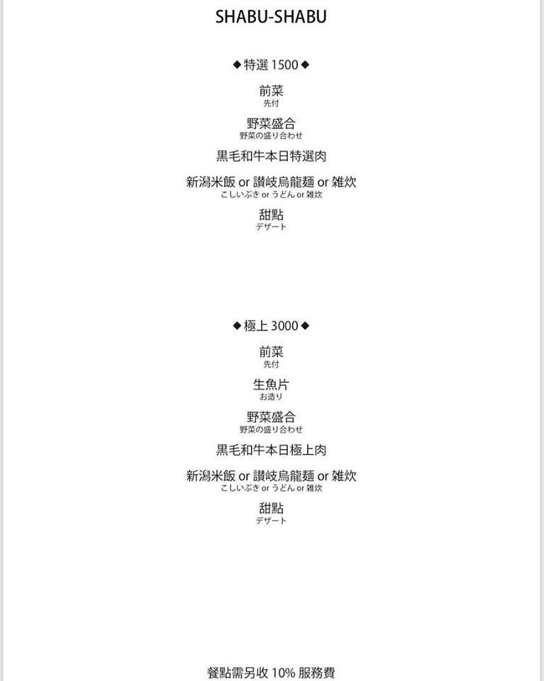 台北利休日本料理和牛火鍋壽司菜單價位訂位menu價錢 (1)