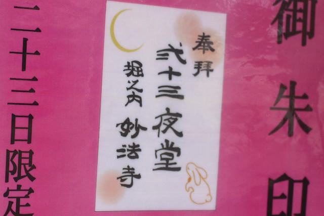 妙法寺二十三夜堂の御朱印(毎月23日限定)