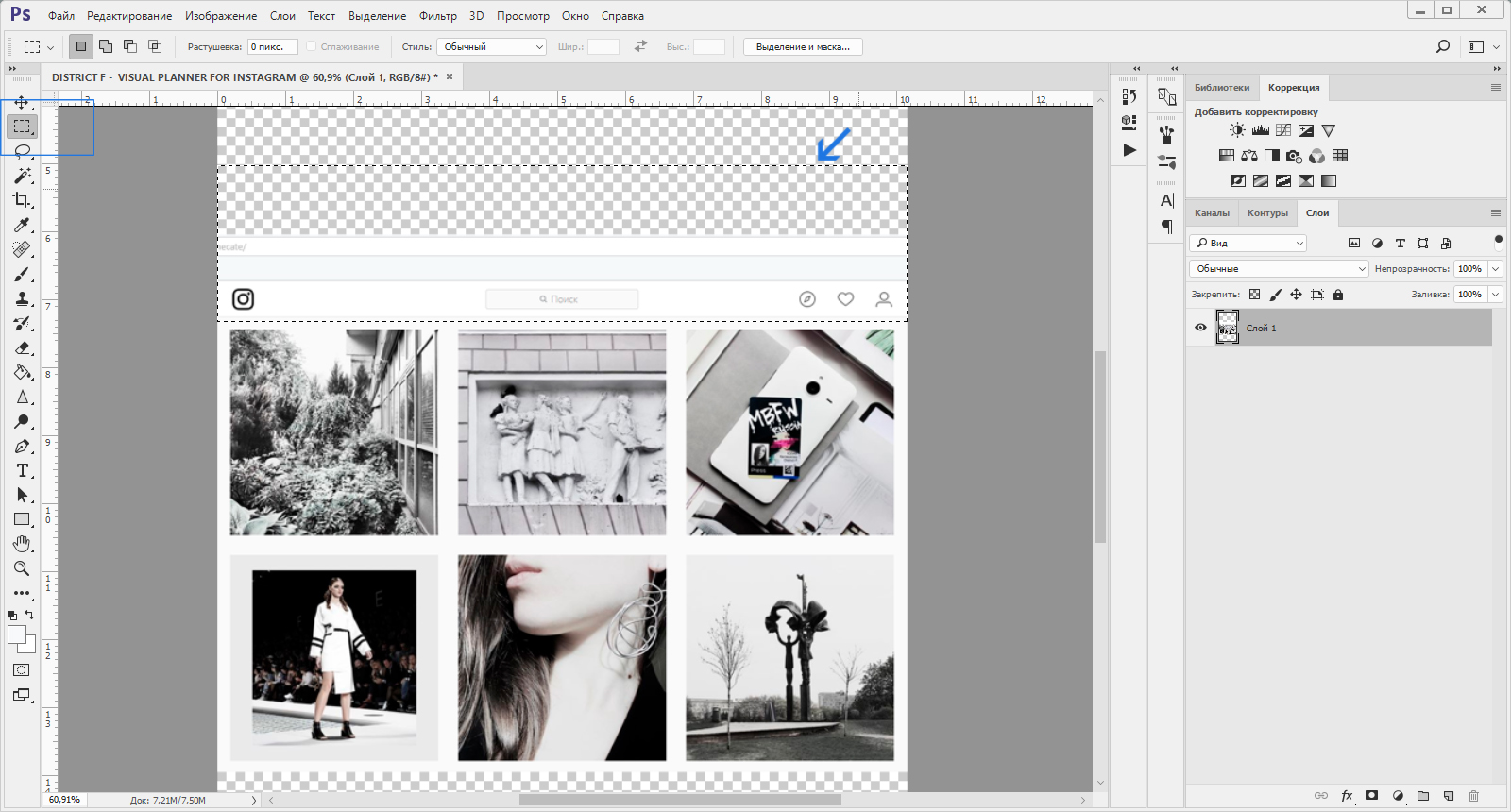 Как сделать визуальную сетку публикаций для Instagram сву3