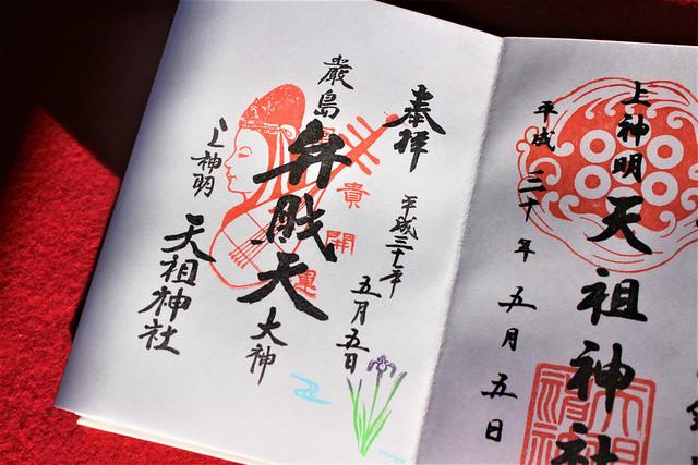 kamishinmei-gosyuin015