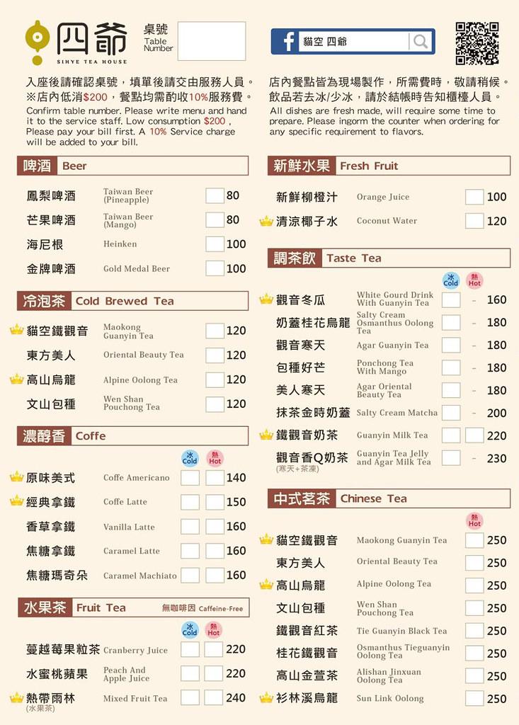 台北貓空四爺餐點菜單價位服務費menu訂位價錢 (2)