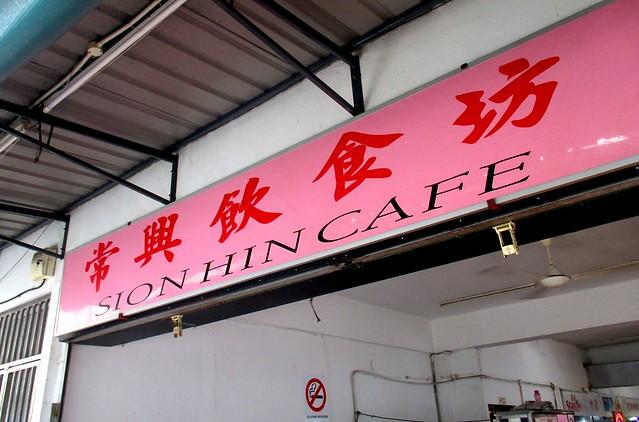 Sio Hin Cafe