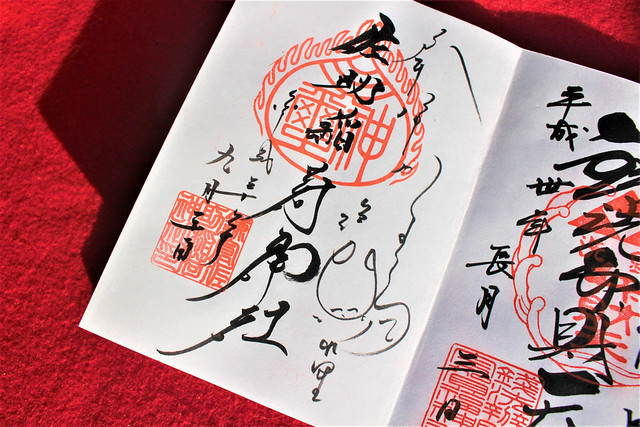 sasukeinari-gosyuin047