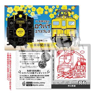 SL長瀞宝登山ロウバイエクスプレス☆乗車記念証