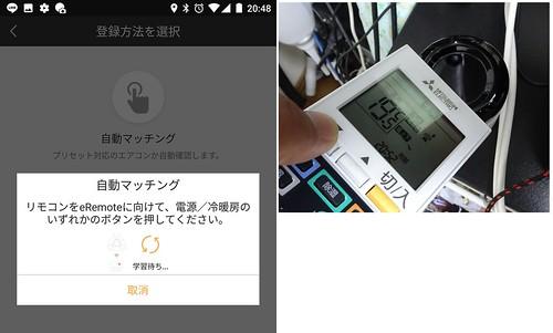 自動マッチング eRemote mini
