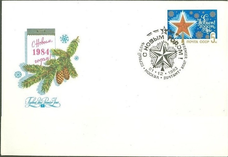 Union of Soviet Socialist Republics - Scott #5207 (1983) first day cover [NIMC2018]