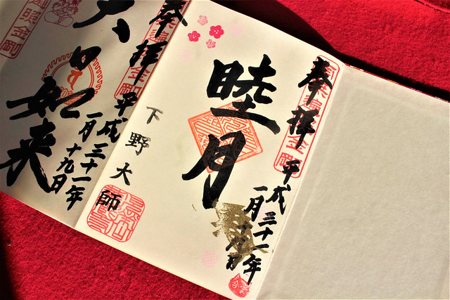 下野大師 華蔵寺の「月参り」の御朱印