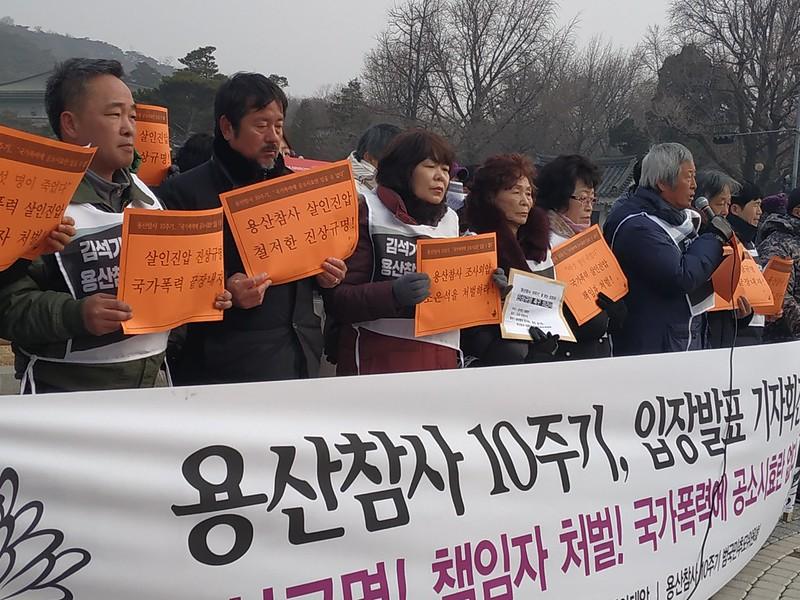 20190115_용산참사10주기 기자회견