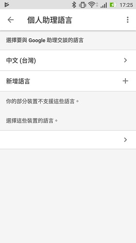 Android Google助理-語言
