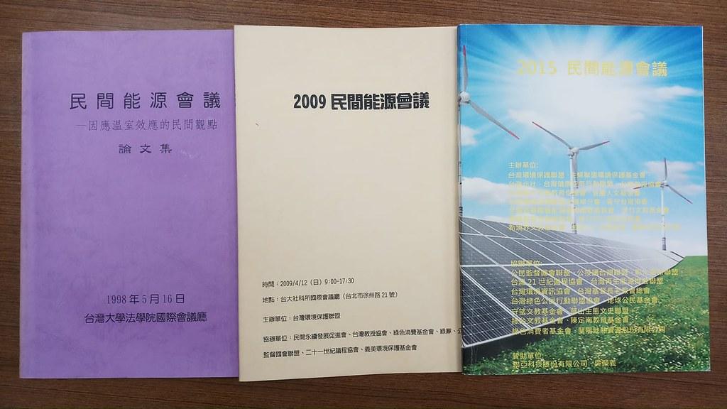 1998、2009、2015舉辦民間能源會議資料。圖片來源:台灣環境保護聯盟提供