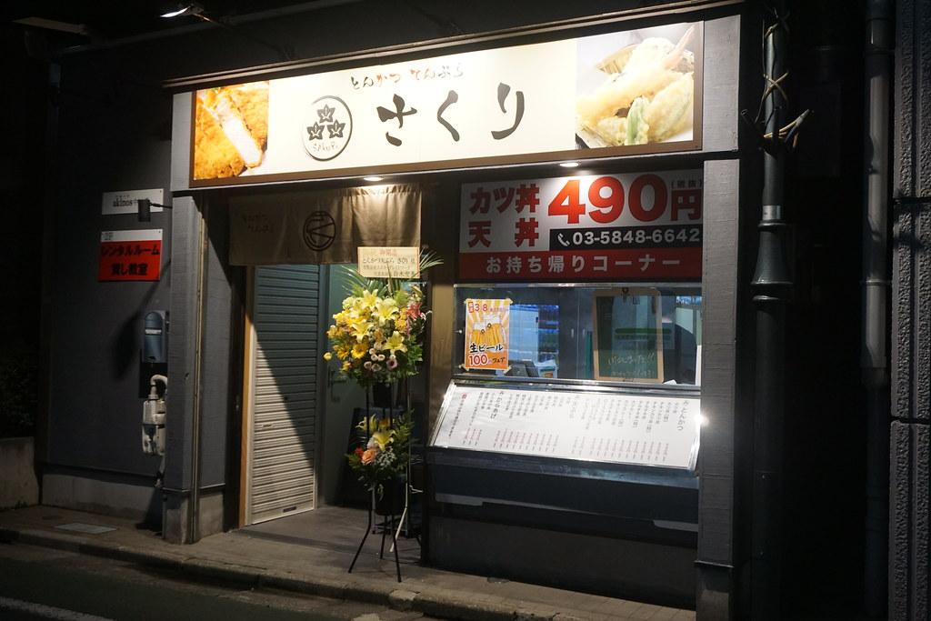 さくり(中村橋)