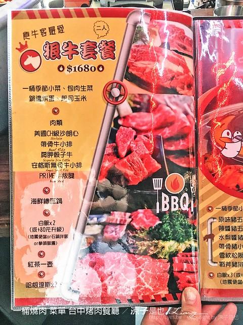 一桶燒肉 菜單 台中烤肉餐廳 3