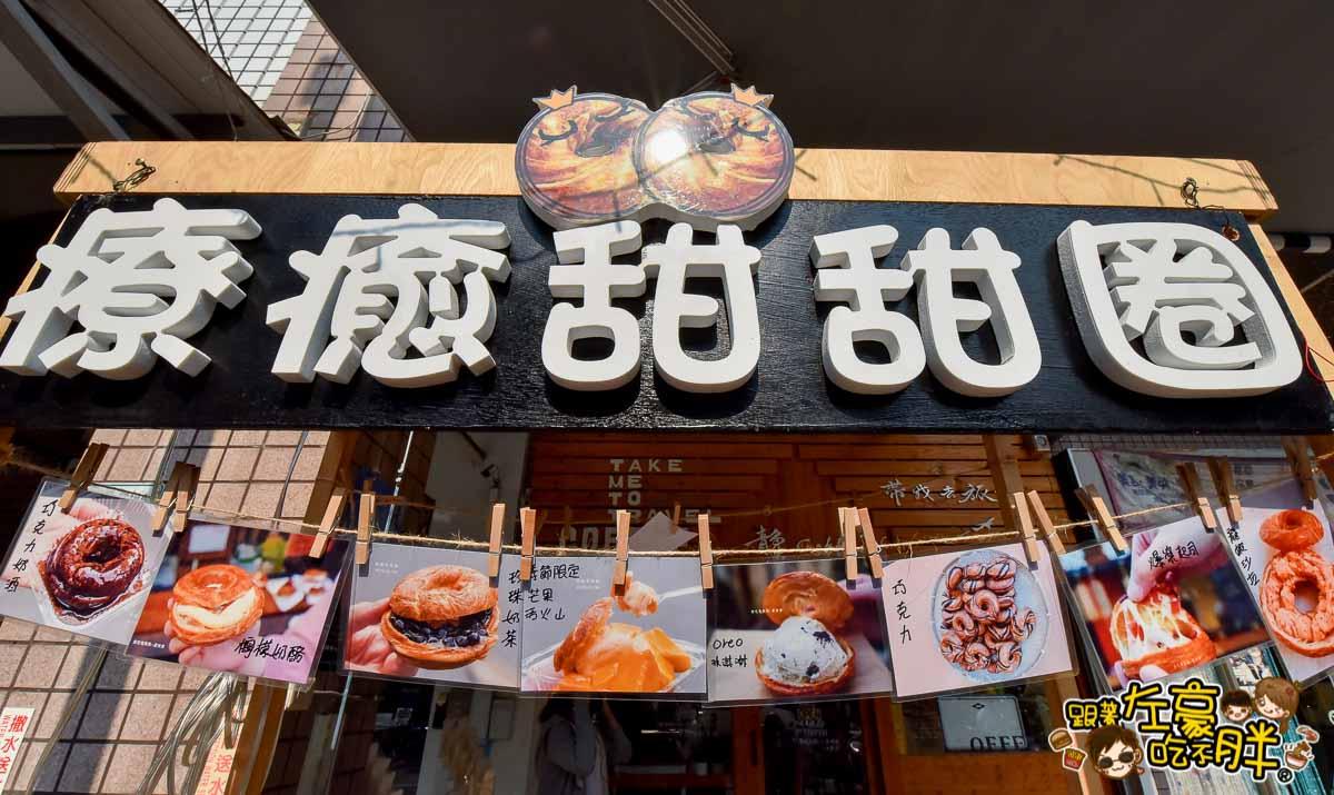 療癒甜甜圈英明店-2
