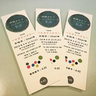4/13(土)に久しぶりの東京ライブ、下北沢の風知空知で拝郷メイコさんとのツーマンライブが決まっております!! チケット届いた!とっても可愛いです♪来ていただける方はこのチケットもお楽しみに♪ Cheri*にとって活動20周年+1日の、第一歩目。とても楽しみです。 ご予約お待ちしています。