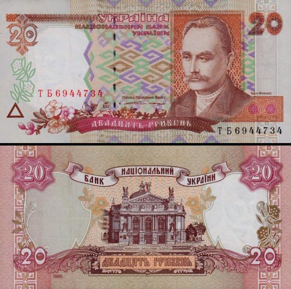 20 hriven Ukrajina 1995, P112a