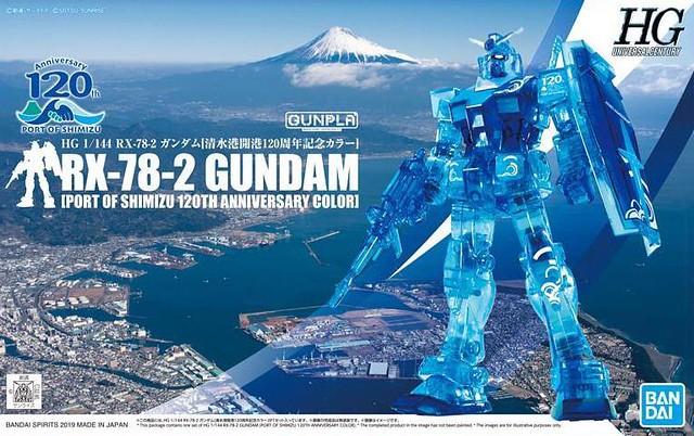 HG 1/144 RX-78-2 初鋼「清水港開港120週年紀念版本」!ガンダム 清水港開港120周年紀念カラー