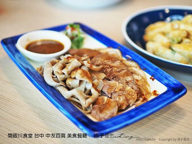 開飯川食堂 台中 中友百貨 美食餐廳 14