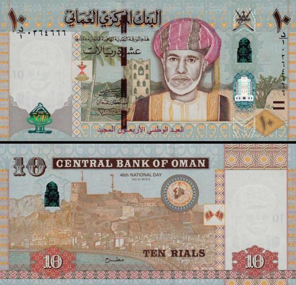 10 ománskych rialov Omán 2010, P45