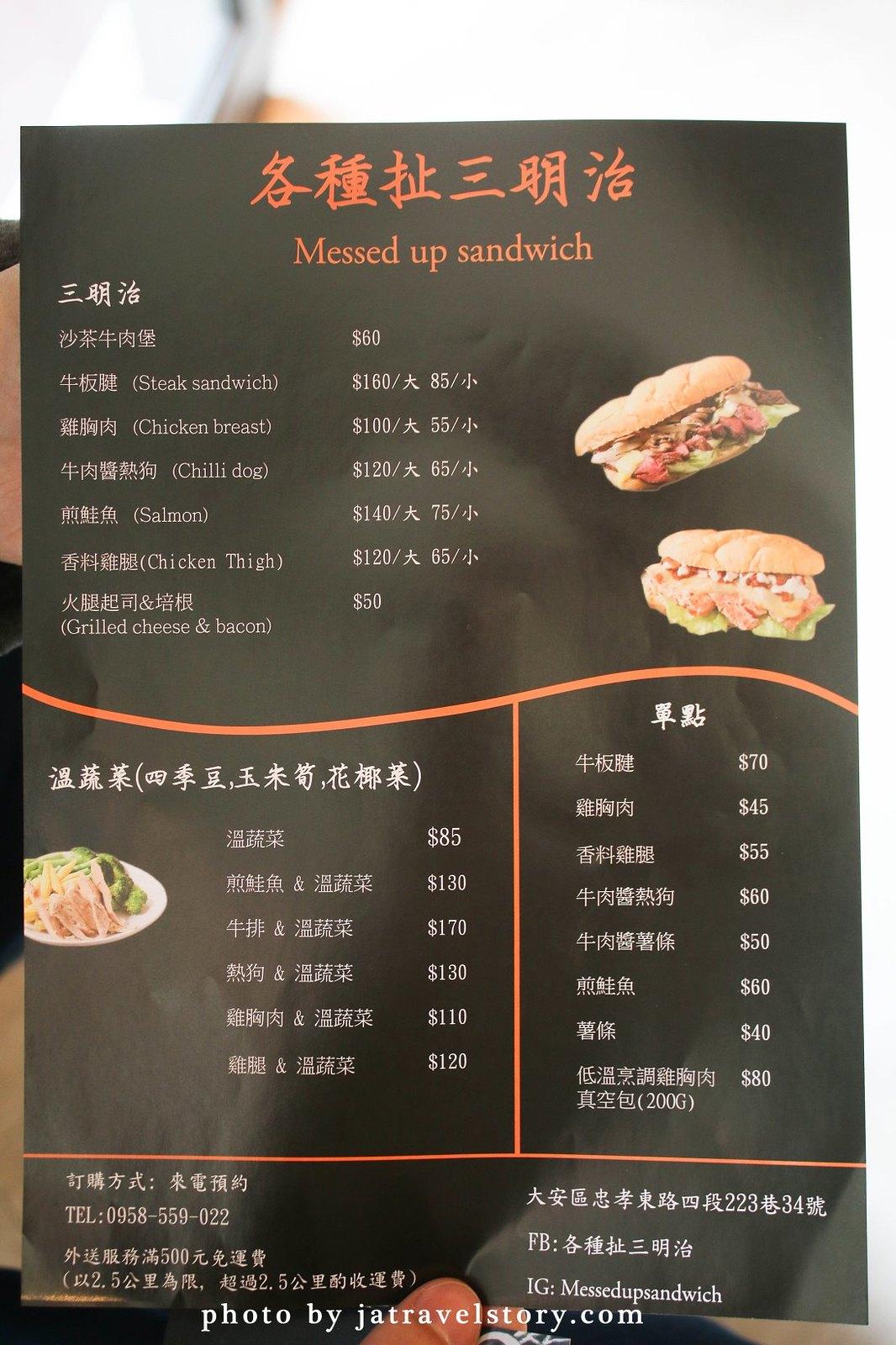 各種扯三明治 牛排三明治160元吃的到,搭配蘑菇、起司洋蔥味道很濃郁!【捷運忠孝敦化】 @J&A的旅行