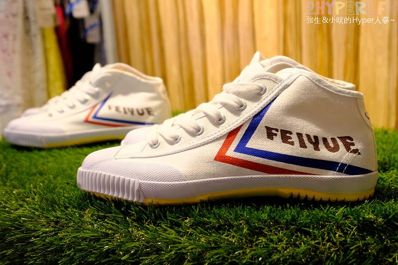 Feiyue,Feiyue 台中,小白鞋,新光三越Feiyue快閃店,血拼買物 @強生與小吠的Hyper人蔘~