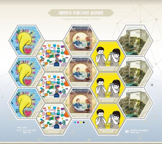 South Korea - Stamp Design Contest: Communications (January 23, 2019) sheet of 15
