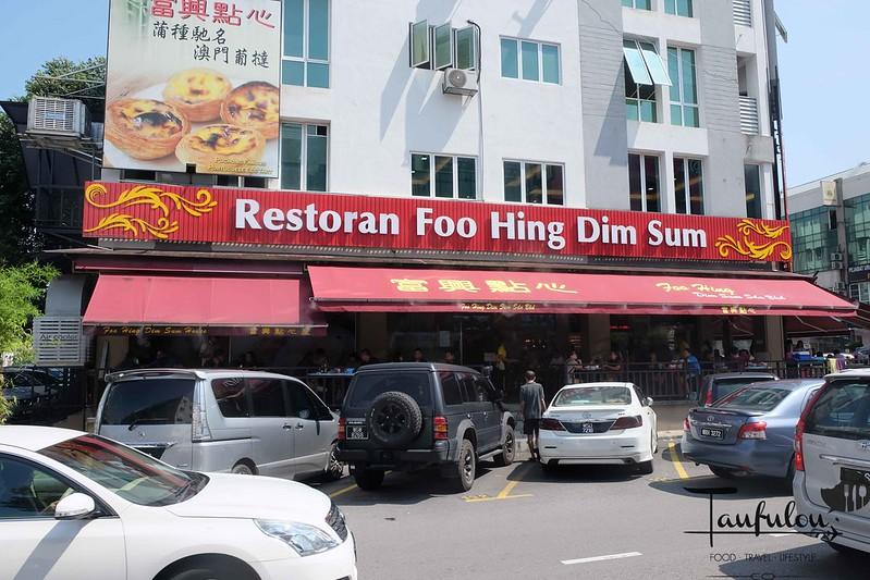 Foo Hing Dim Sum (1)