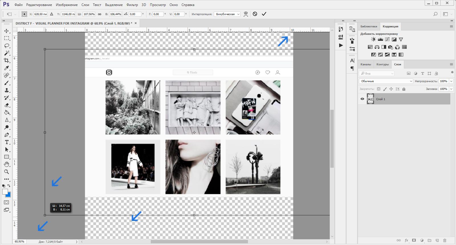 Как сделать визуальную сетку публикаций для Instagram чыц2