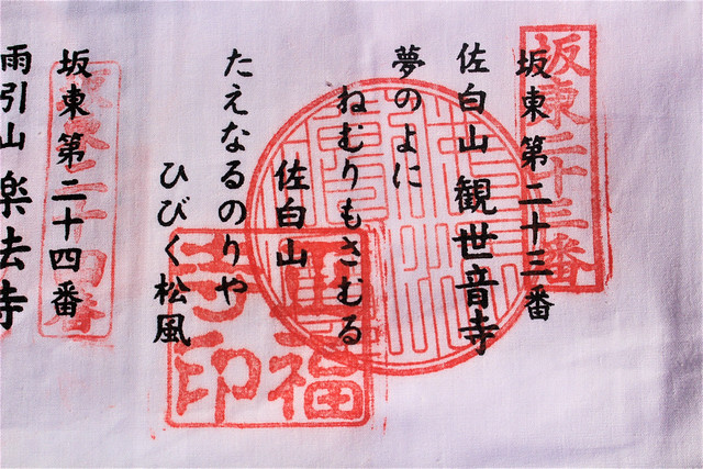 syohukuji-gosyuin043
