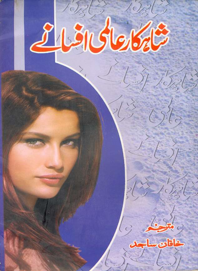 Noble Inam Yafta Adeebon Ke Shahkar Afsanay  is a very well written complex script novel which depicts normal emotions and behaviour of human like love hate greed power and fear, writen by Khaqan Sajid , Khaqan Sajid is a very famous and popular specialy among female readers