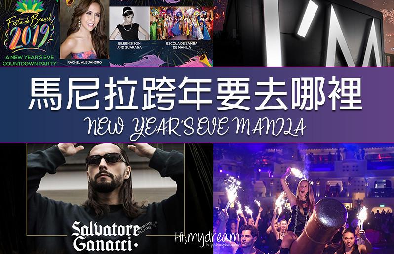 [菲律賓馬尼拉] 馬尼拉跨年要去哪裡? 跨年景點 NEW YEAR'S EVE MANILA! Where are you Celebrating