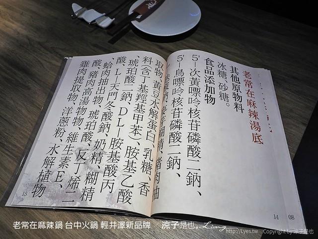 老常在麻辣鍋 台中火鍋 輕井澤新品牌 64