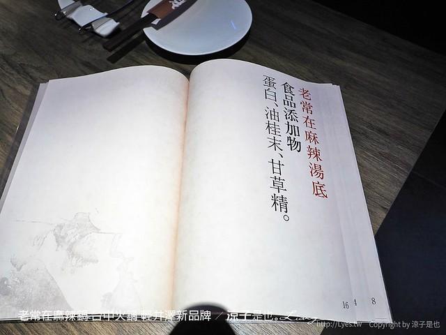 老常在麻辣鍋 台中火鍋 輕井澤新品牌 65