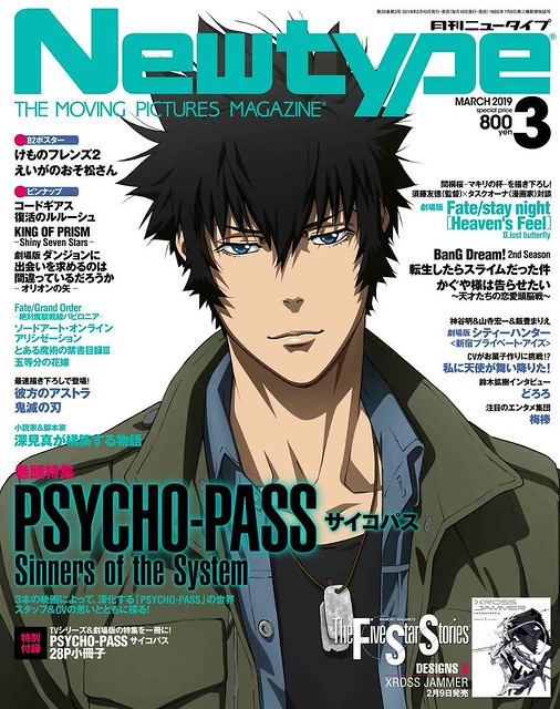 Newtype 2019 March 03 -