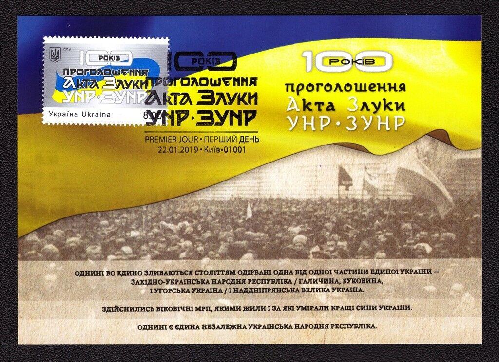 Ukraine - 100th Anniversary of the Act Zluky (January 22, 2019) maximum card