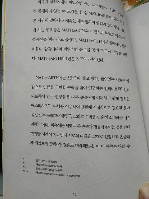독서노트 | 파이 미로2