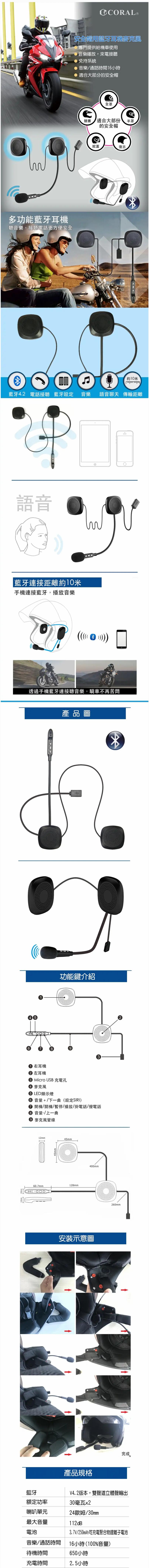 CORAL MT1 安全帽藍芽耳機麥克風_安全帽用藍芽耳麥_汽機車-影像-安全-輔助商品_東方開發實業股份有限公司