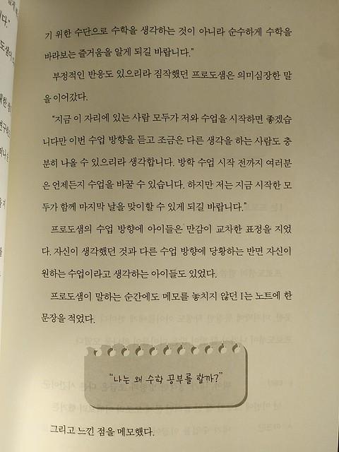 독서노트 | 파이 미로