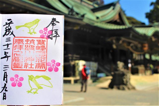筑波山神社の御朱印一覧