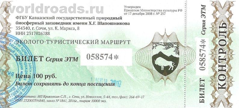 Лагонаки билет