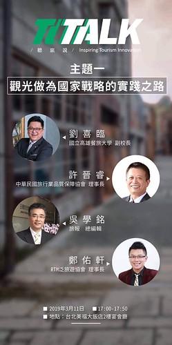 入境旅遊協會王全玉理事長邀約參與盛會 (5)