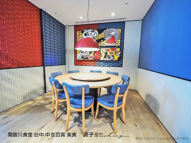 開飯川食堂 台中 中友百貨 美食 10