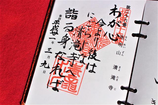 kiyotaki-gosyuin032