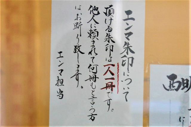 saimyouji-gosyuin001