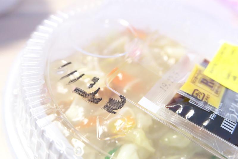 リンガーハット 皿うどん ミドルサイズをテイクアウト