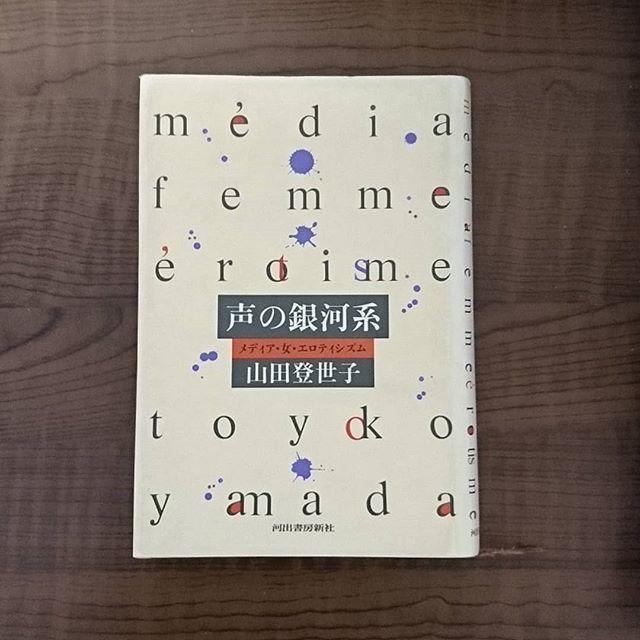 山田登世子 声の銀河系 河出書房新社