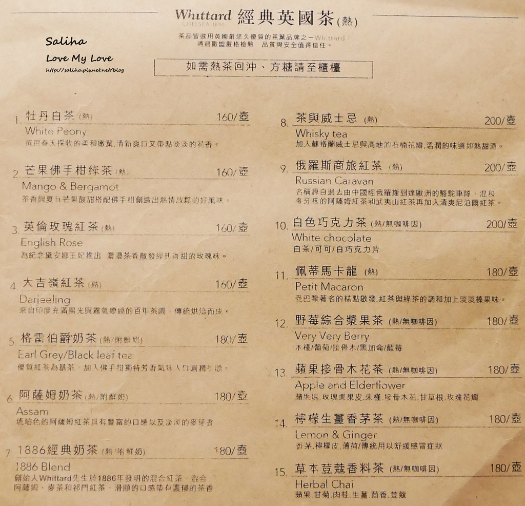 台北中正紀念堂生活在他方菜單menu蛋糕價目表 (3)