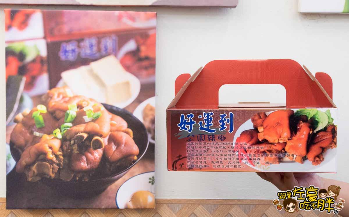 2019公園豬腳麵旗山店-61