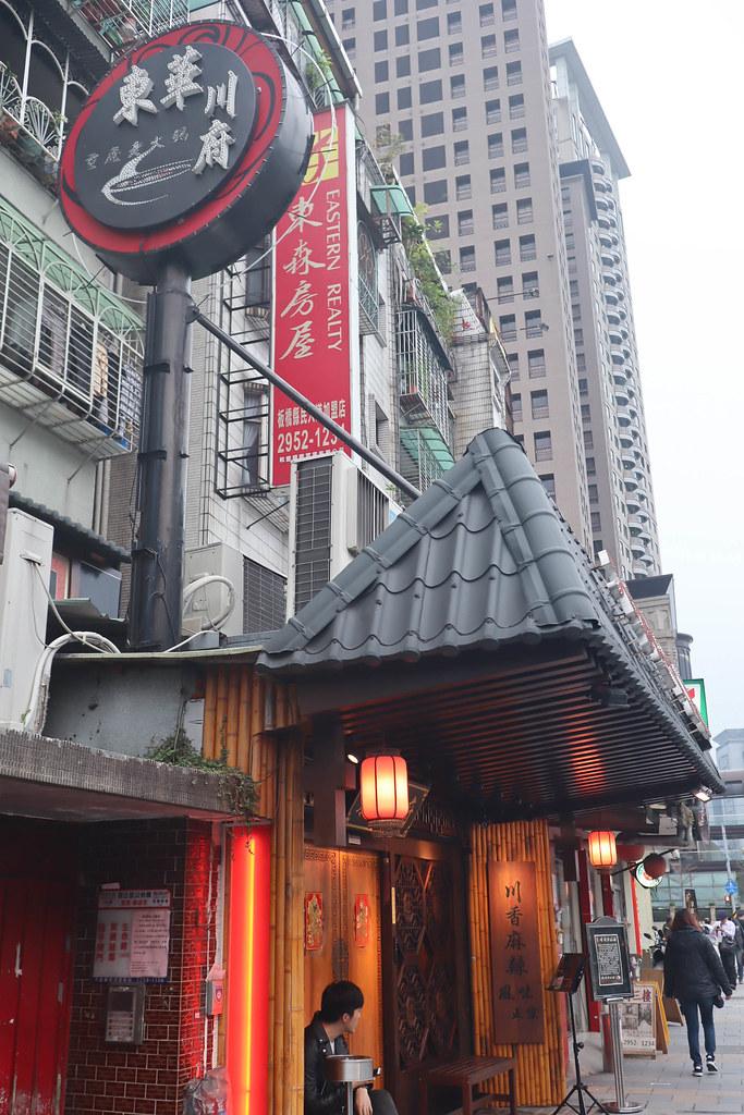 東華川府重慶老火鍋 (1)