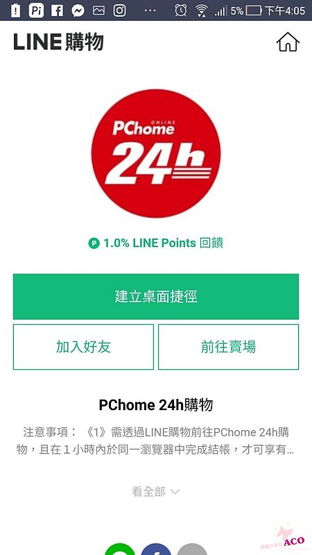 LINE購物2019228_190228_0009